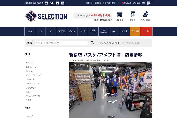 セレクション新宿店 バスケ・アメフト館