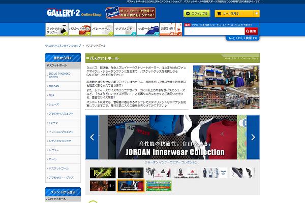 スポーツショップGALLERY・2 渋谷店