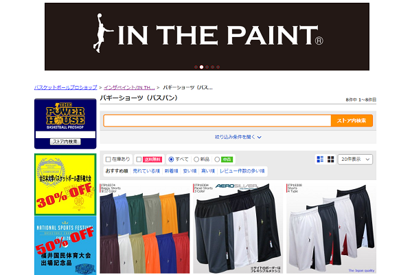 IN THE PAINT バスパン